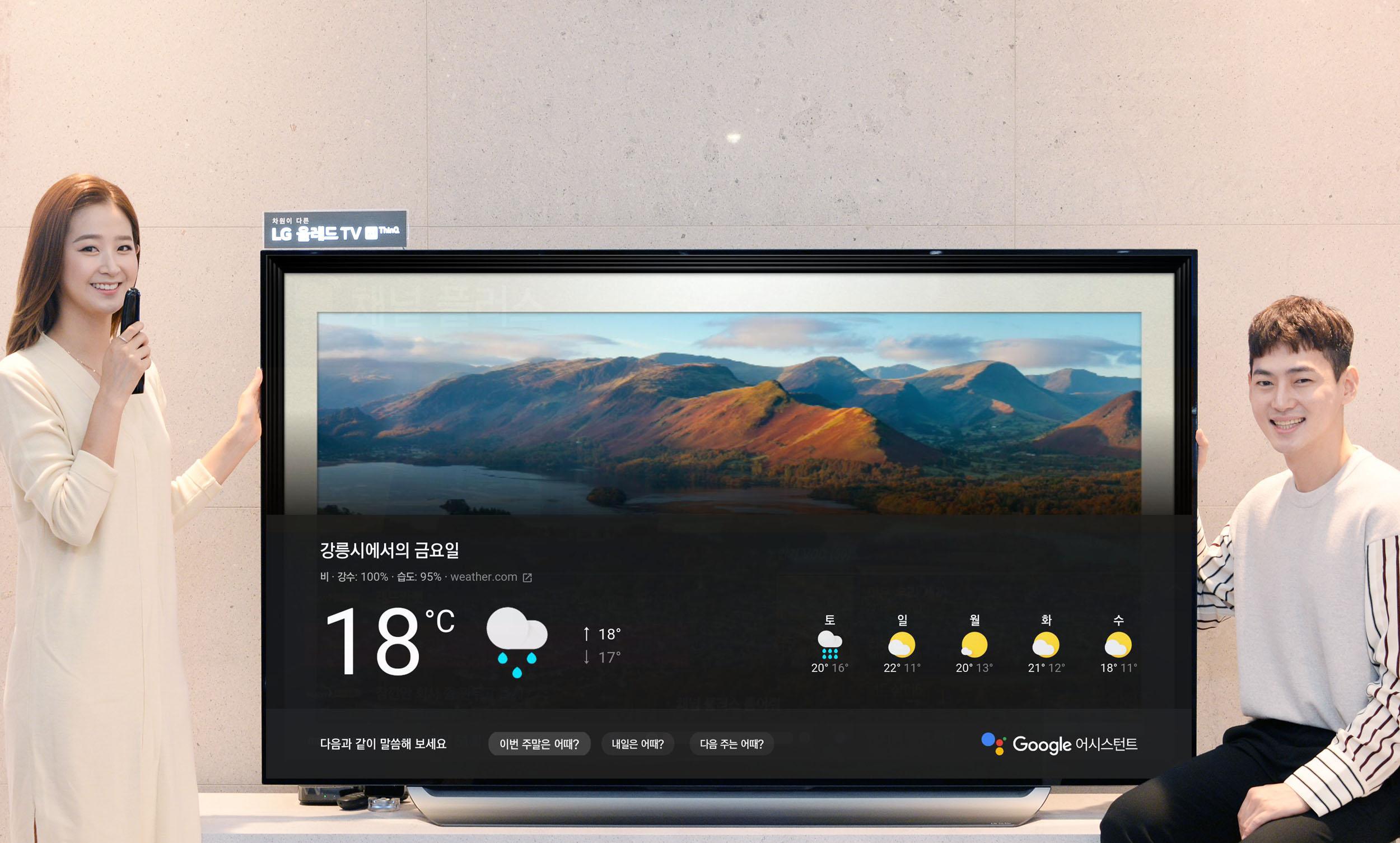 구글 어시스턴트 한국어 서비스로 더 똑똑해진 LG 인공지능 TV