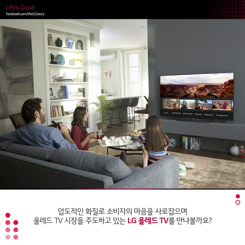 [CEO 현장을 뛴다] 세상을 바꾸다 – LG 올레드 TV