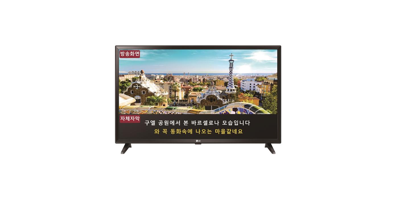 LG전자, 시청각장애인용 TV 공급