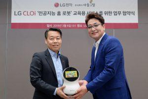 아동용 콘텐츠업체 아들과딸社와 'LG 클로이 인공지능 홈 로봇' 서비스 협력