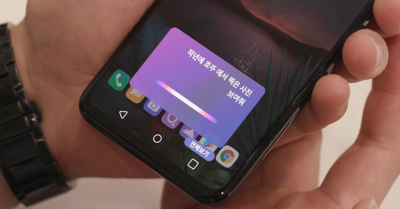 더 똑똑해진 LG 스마트폰! 비결은 내 마음 읽는 AI?