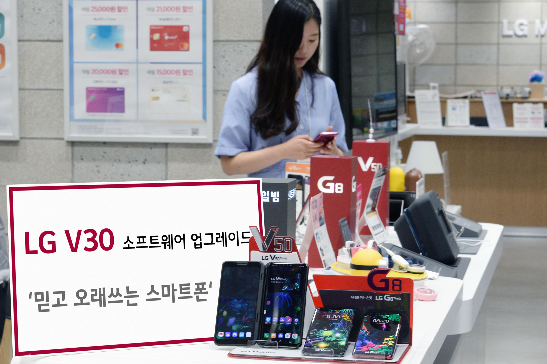 LG V30 소프트웨어 업그레이드 '믿고 오래쓰는 스마트폰' 속도 낸다