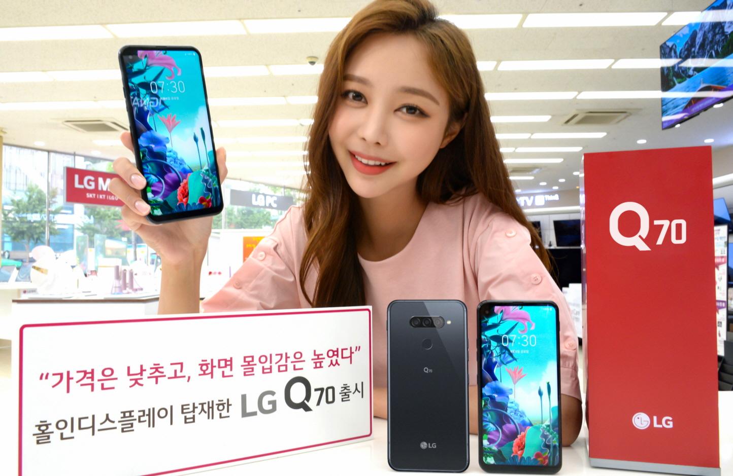 홀인 디스플레이 탑재한 'LG Q70' 국내 출시
