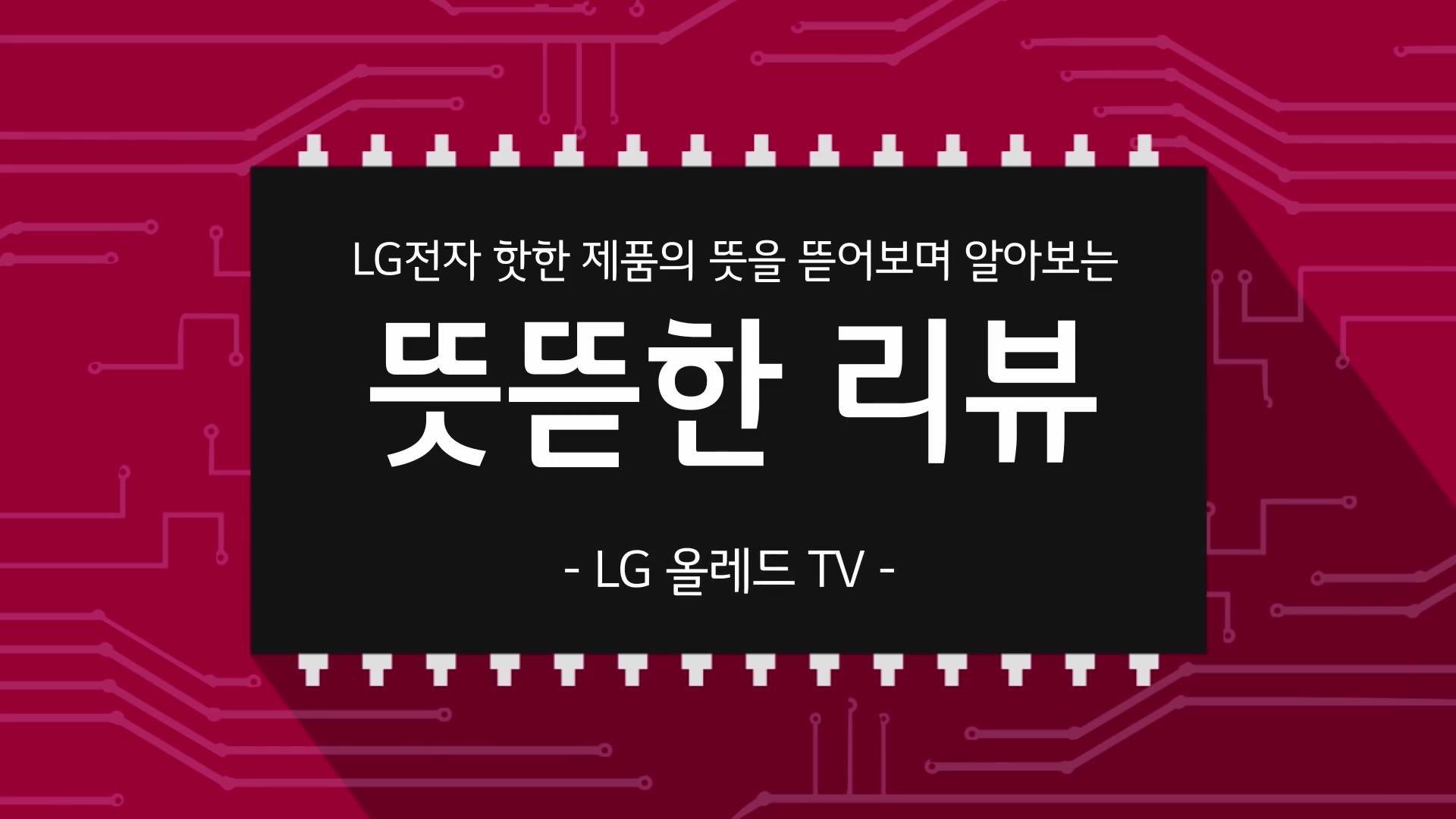 LG 올레드 TV – 뜻뜯한 리뷰