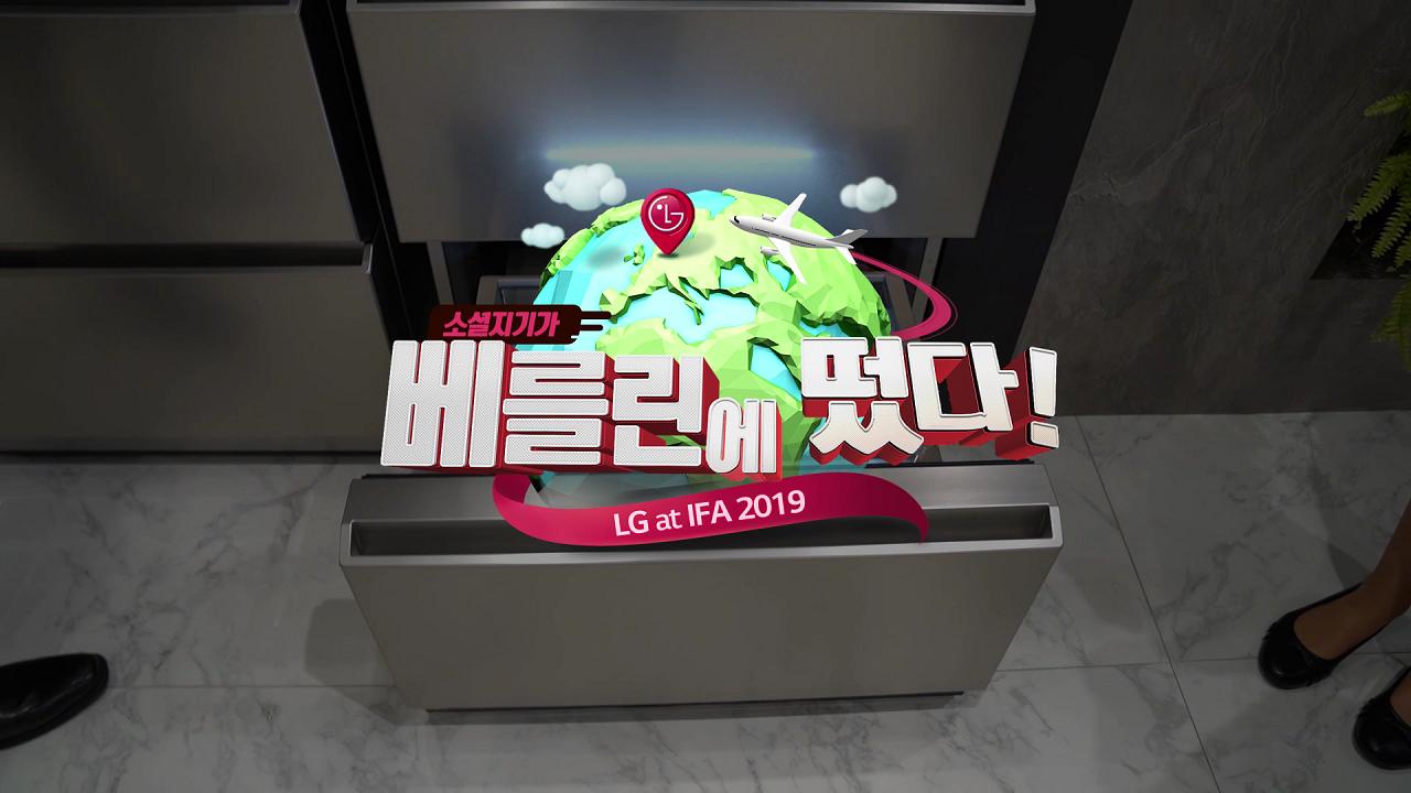 LG ThinQ – IFA 2019 LG ThinQ Home