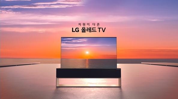 LG전자, 'LED TV와 차원이 다른' 올레드 TV 광고 온에어