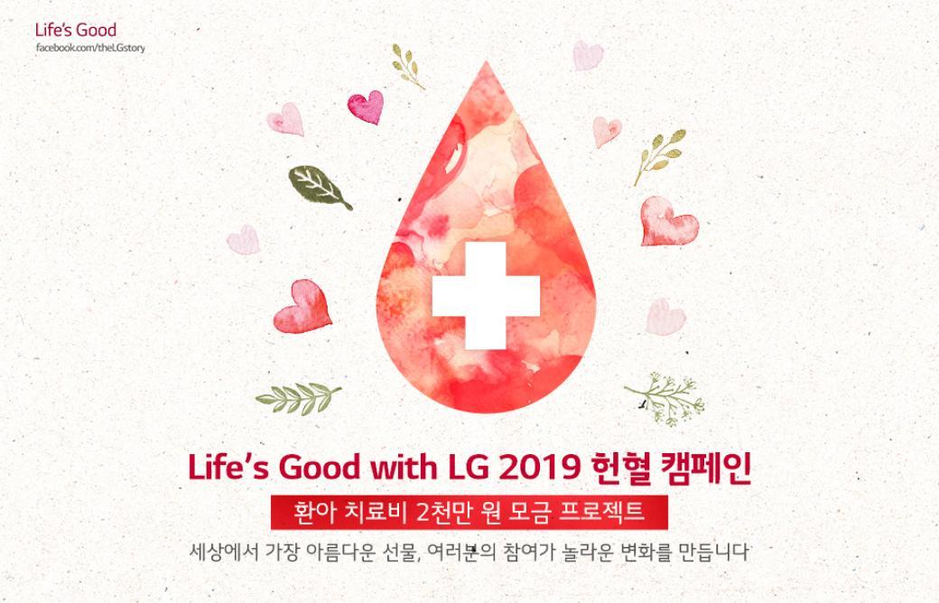 [Life's Good with LG] 세상에서 가장 아름다운 선물