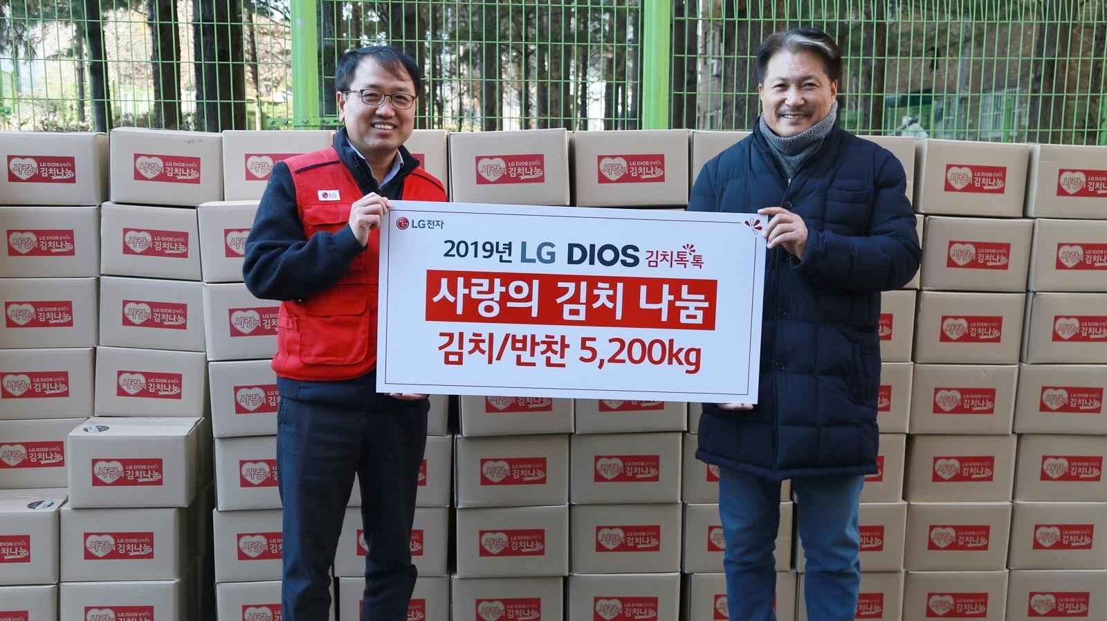 'LG 디오스 김치톡톡'과 함께 소외계층에 온정(溫情) 나눠