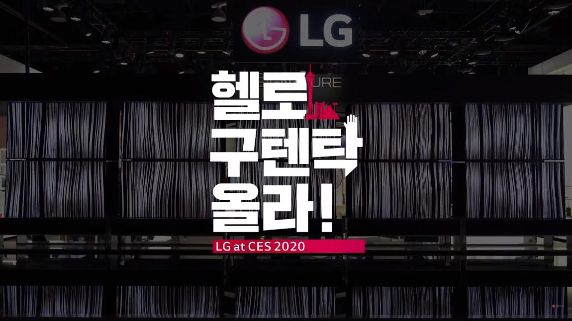 [CES 2020] 헬로구텐탁올라 #3 Innovation 존