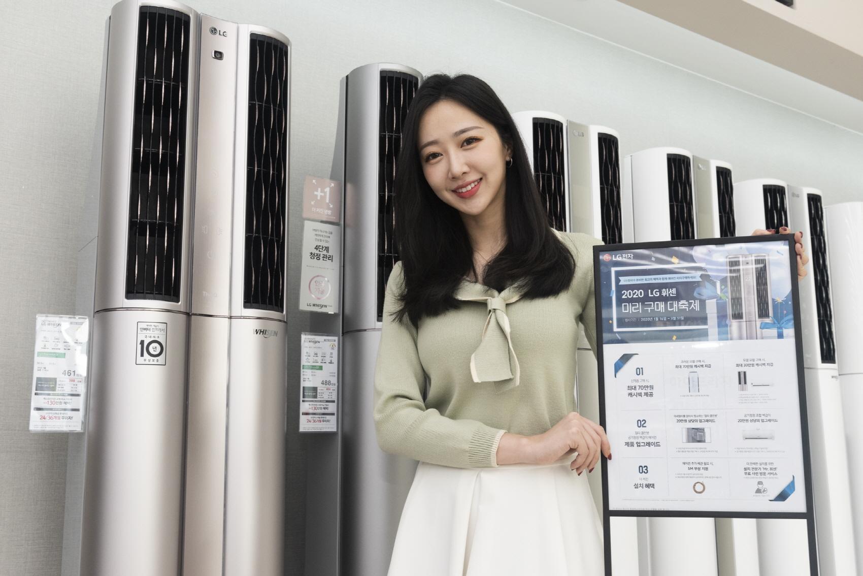 LG 휘센 씽큐 에어컨 신제품 미리 구매하면 '혜택이 풍성'