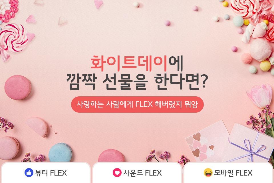 화이트데이 FLEX 선물 추천