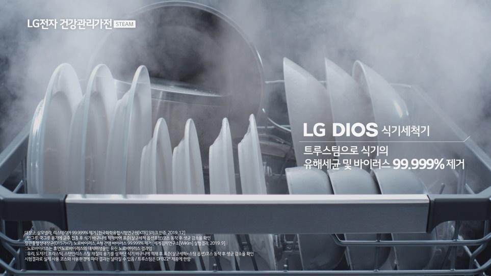 [LG 디오스 식기세척기 스팀] 식기세척기계의 트렌드세터