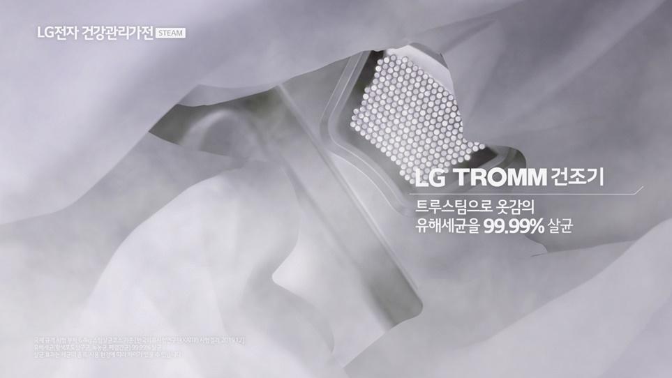 [LG 트롬 건조기 스팀] 옷감이 살아나는 건조의 시작