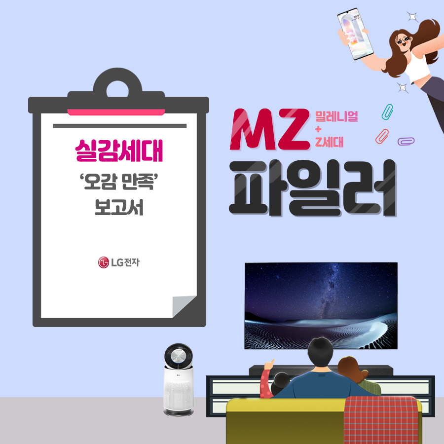 [MZ파일러 카드뉴스] 실감세대 '오감 만족' 보고서