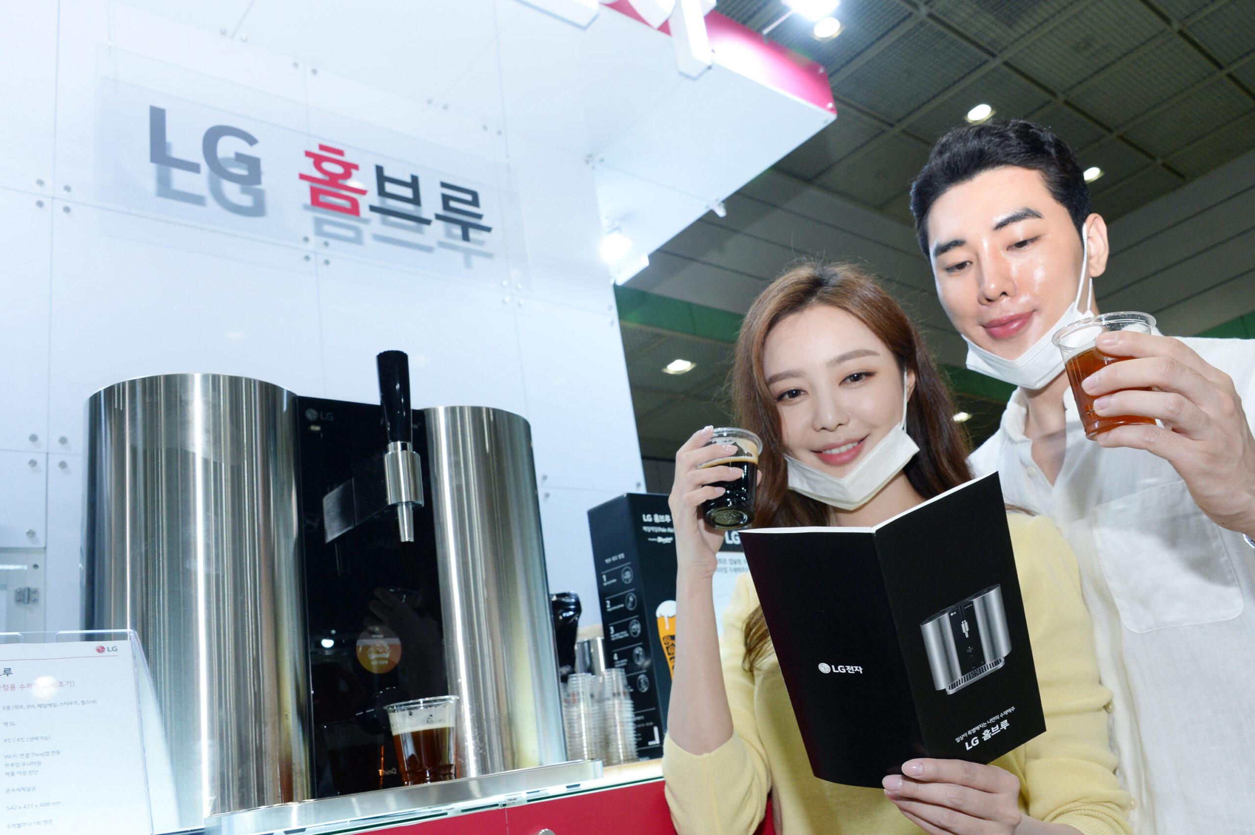 '2020 서울국제주류박람회'서 'LG 홈브루'로 만든 프리미엄 수제맥주 뽐냈다