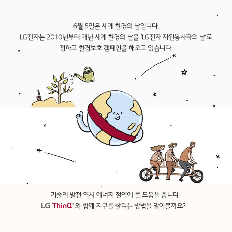 LG 씽큐와 함께 지구를 살리는 방법을 알아볼까요?