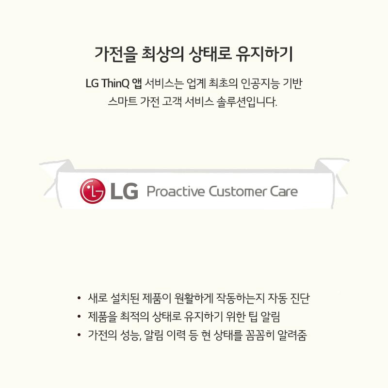 LG 씽큐 앱을 통해 가전을 최상의 상태로 유지하기