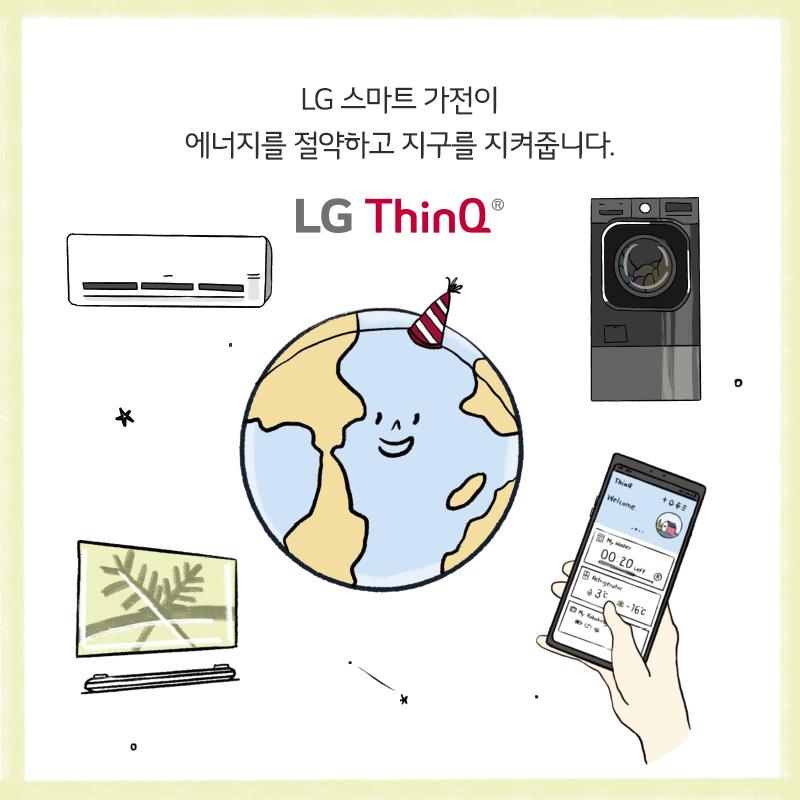 LG 스마트 가전이 에너지를 절약하고 지구를 지켜줍니다