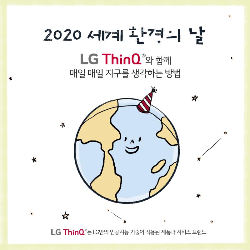2020 세계 환경의 날
