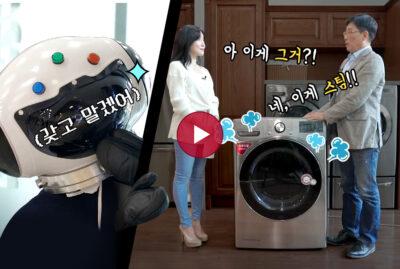 LG전자 51구역 #1집으로 돌아가려면 '지구 기술'이 필요하다? (feat. 트루스팀)