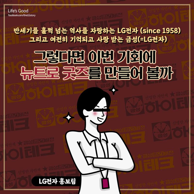 배경화면 반응이 좋자 뉴트로 굿즈를 기획하는 LG전자 홍보팀 담당자