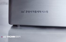 LG 건조기 인사이드 #5 콘덴서 자동세척 시스템의 모든 것