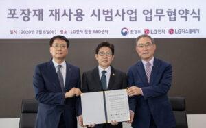 LG전자-환경부-LG디스플레이, '포장재 재사용 가능성 평가' 시범사업 업무협약 체결