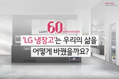[창립 60주년] 'LG 냉장고'는 우리의 삶을 어떻게 바꿨을까요?(인포그래픽)