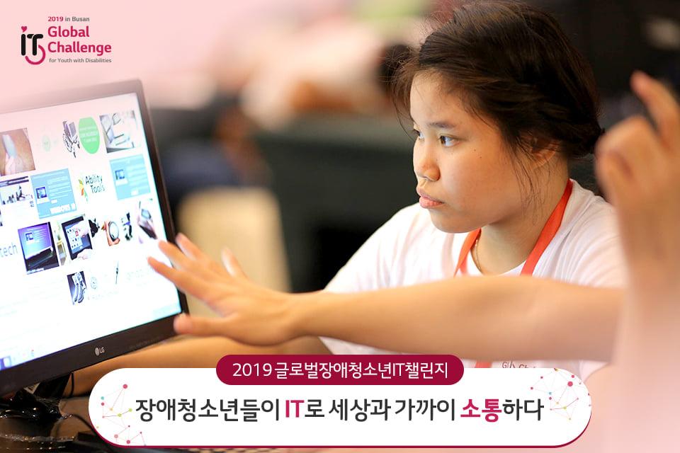 [36.5도 따뜻한 기술] 글로벌장애청소년IT챌린지(GITC)