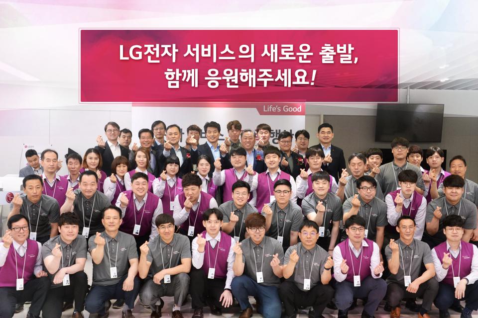 LG전자 서비스의 새로운 출발, 함께 응원해주세요!