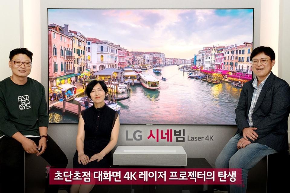 LG 시네빔 개발자 인터뷰
