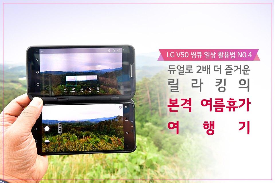 LG V50 ThinQ 활용법 #4 릴라킹의 여행 에세이
