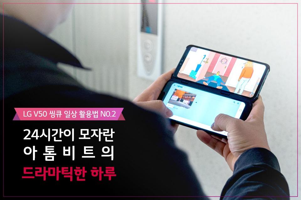 LG V50 ThinQ 활용법 #2 아톰비트의 영화 같은 하루