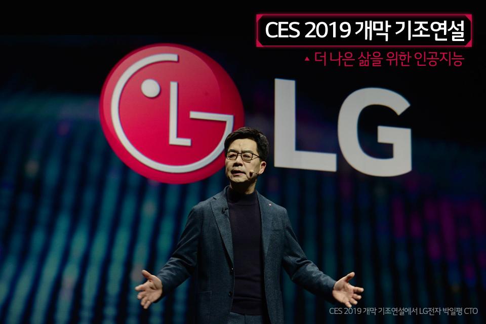 CES 2019 개막 기조연설 현장