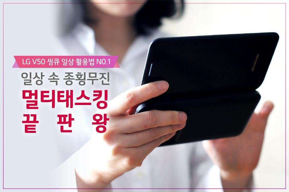 LG V50 ThinQ 활용법 #1 금별맘의 일상 레시피
