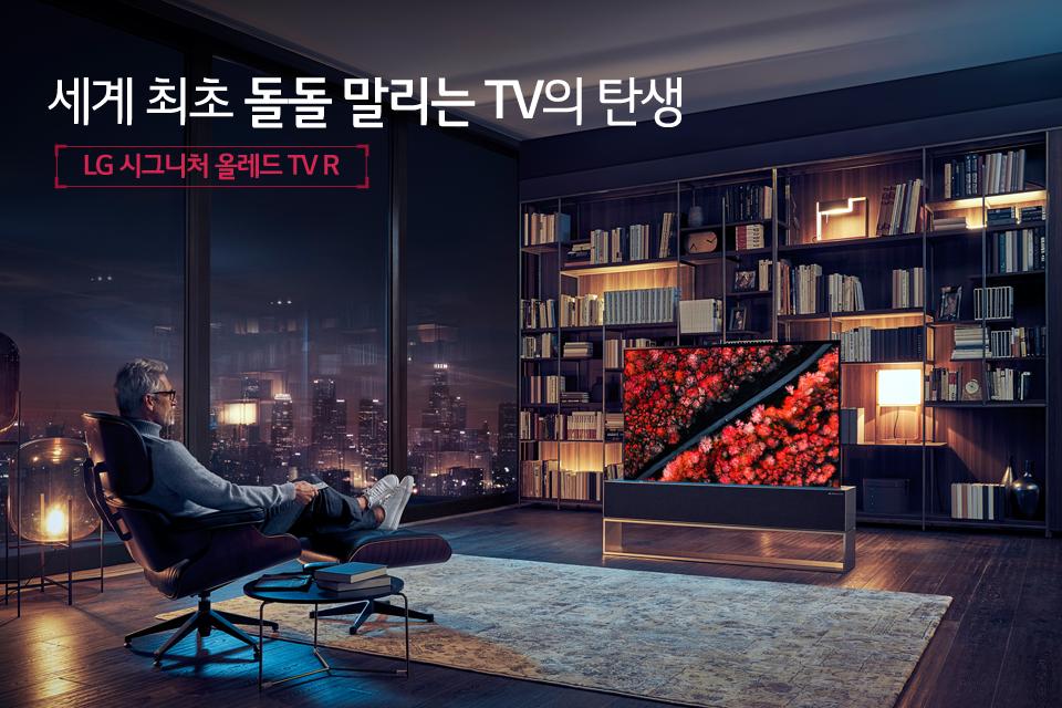 세계 최초 돌돌 말리는 TV의 탄생 – LG 시그니처 올레드 TV R