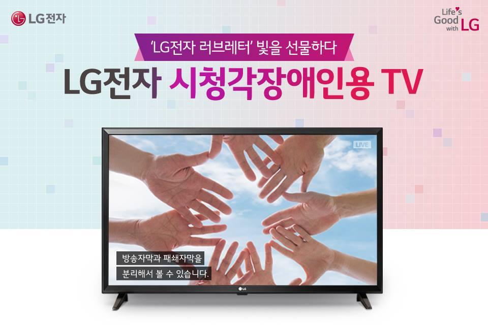 시청각장애인 TV 200대 기증 스토리