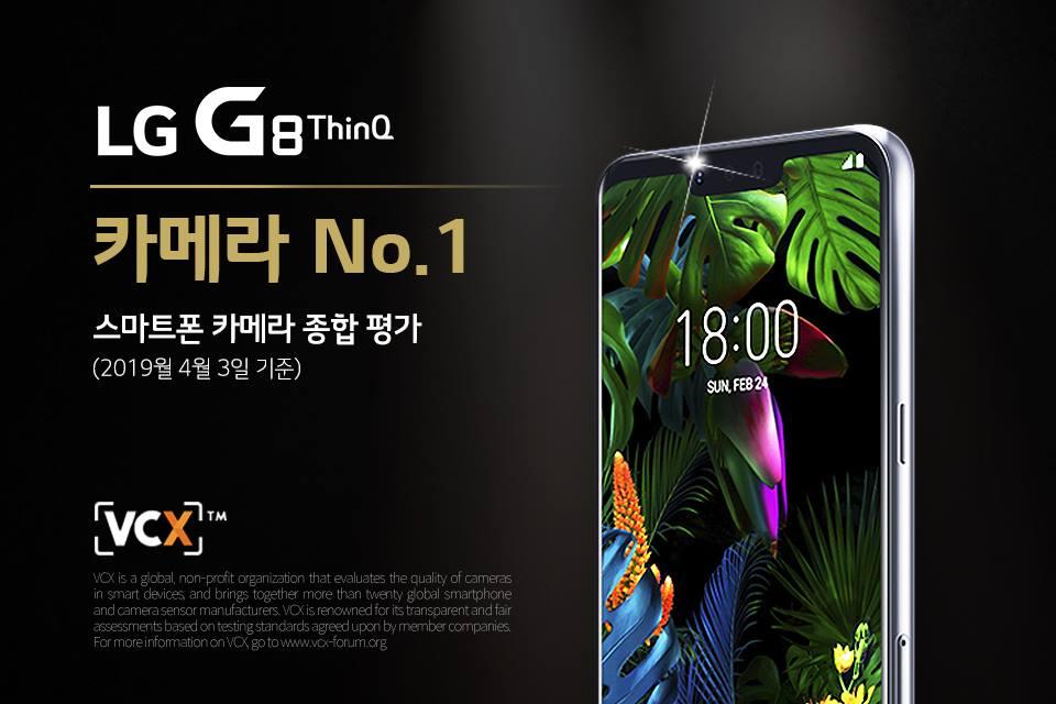 LG G8 ThinQ VCX 카메라 화질 평가