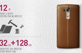 See The Great LG G4(인포그래픽)