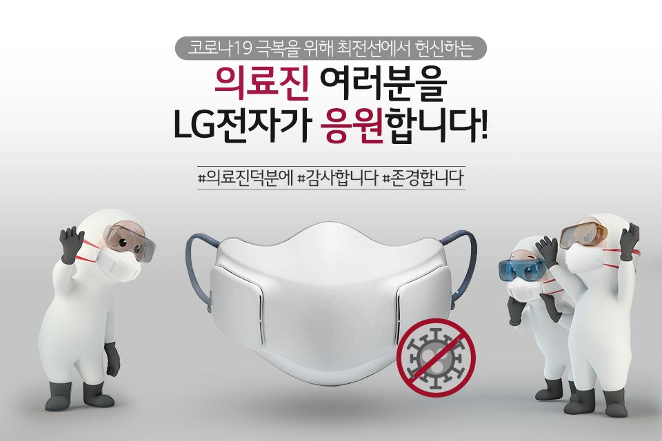 LG전자 퓨리케어 마스크 기부 스토리