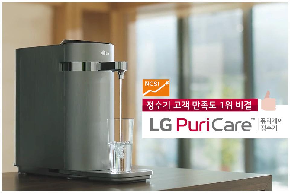 LG 퓨리케어 정수기 고객 만족도 1위 비결