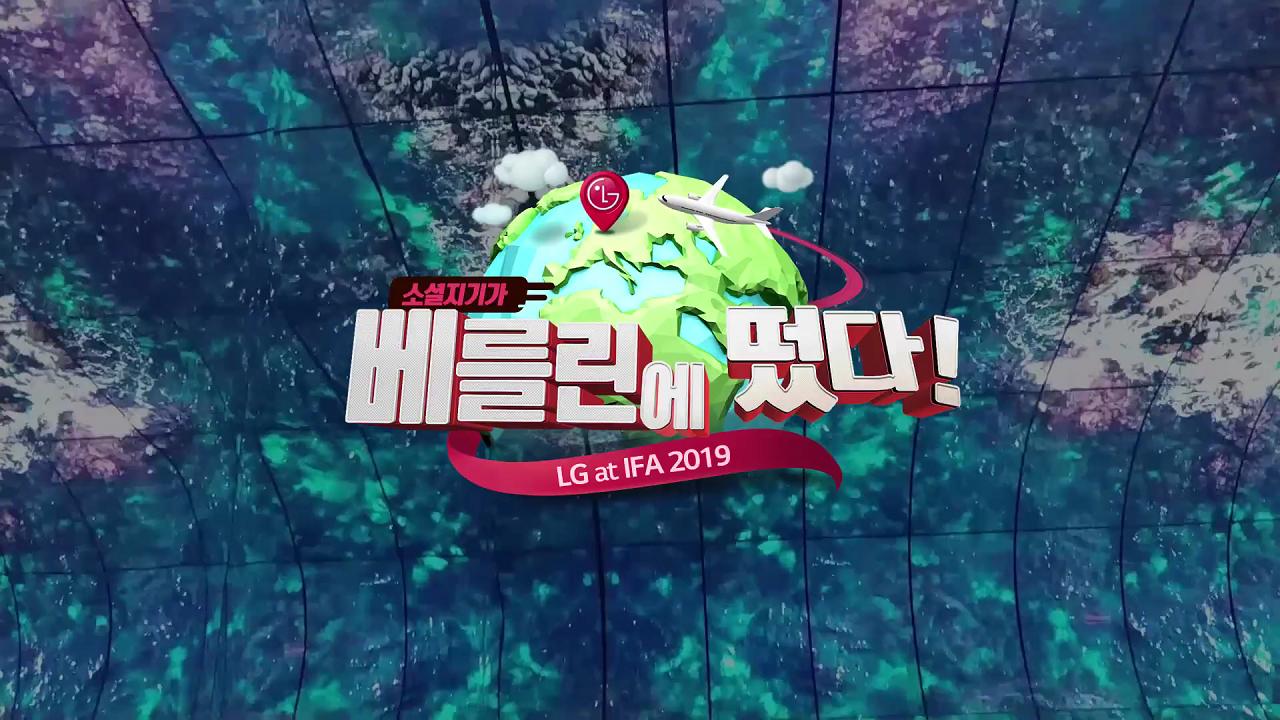 LG OLED TV – IFA 2019 올레드 폭포, LG 시그니처 올레드 R