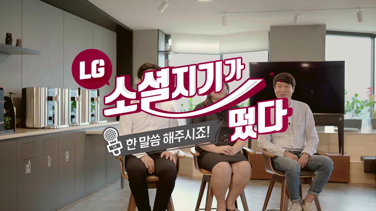 LG HomeBrew – 개발자 인터뷰 '맛있는 맥주 탐구생활'