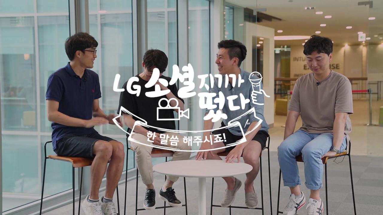 LG 스마트폰 - 카메라 개발자 인터뷰