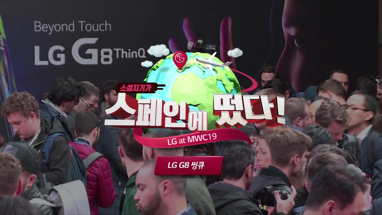 LG G8 ThinQ – MWC19