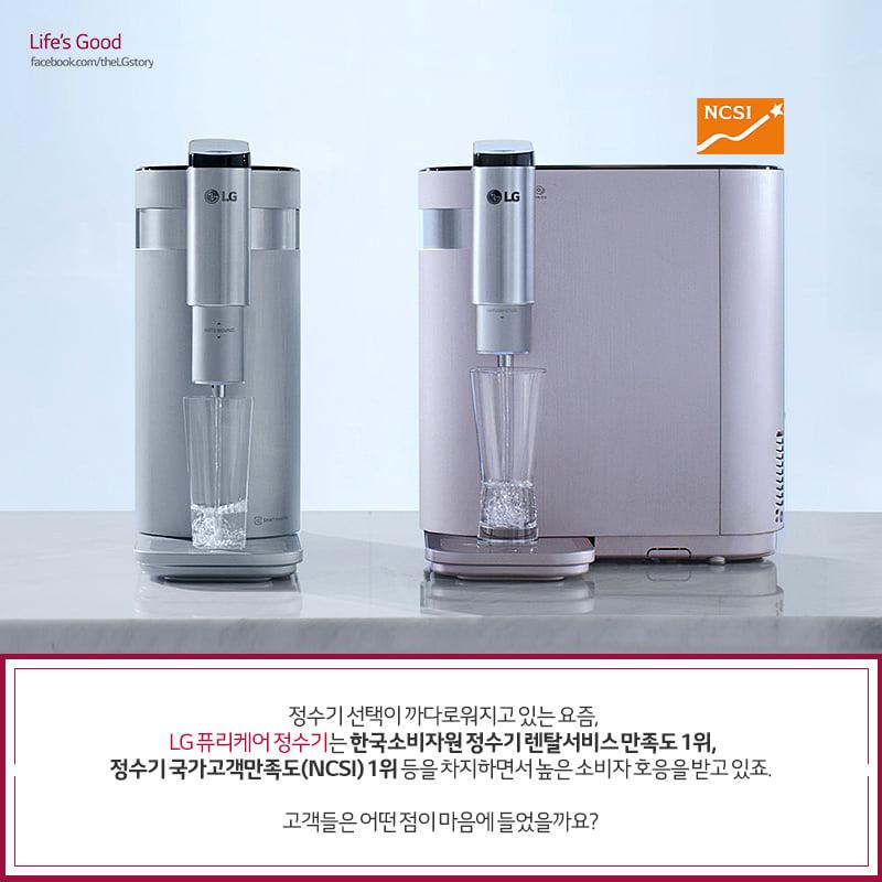 한국소비자원 정수기 렌탈 서비스 만족도 1위, NCIS 1위의 LG 퓨리케어 정수기
