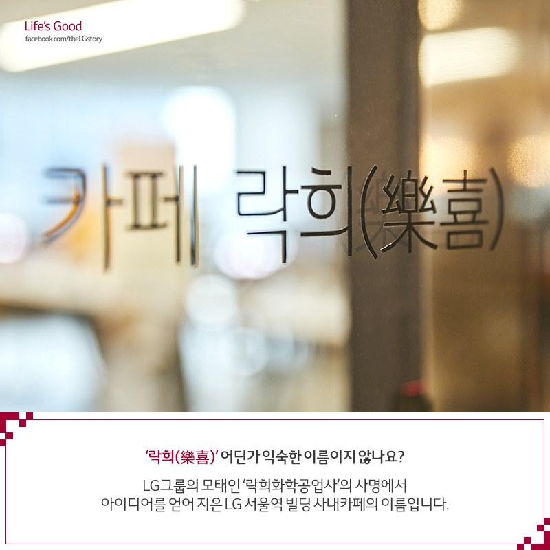 LG 그룹의 모태인 '락희화학공업사'의 사명에서 아이디어를 얻어 지은 LG 서울역 빌딩 사내카페의 이름 락희