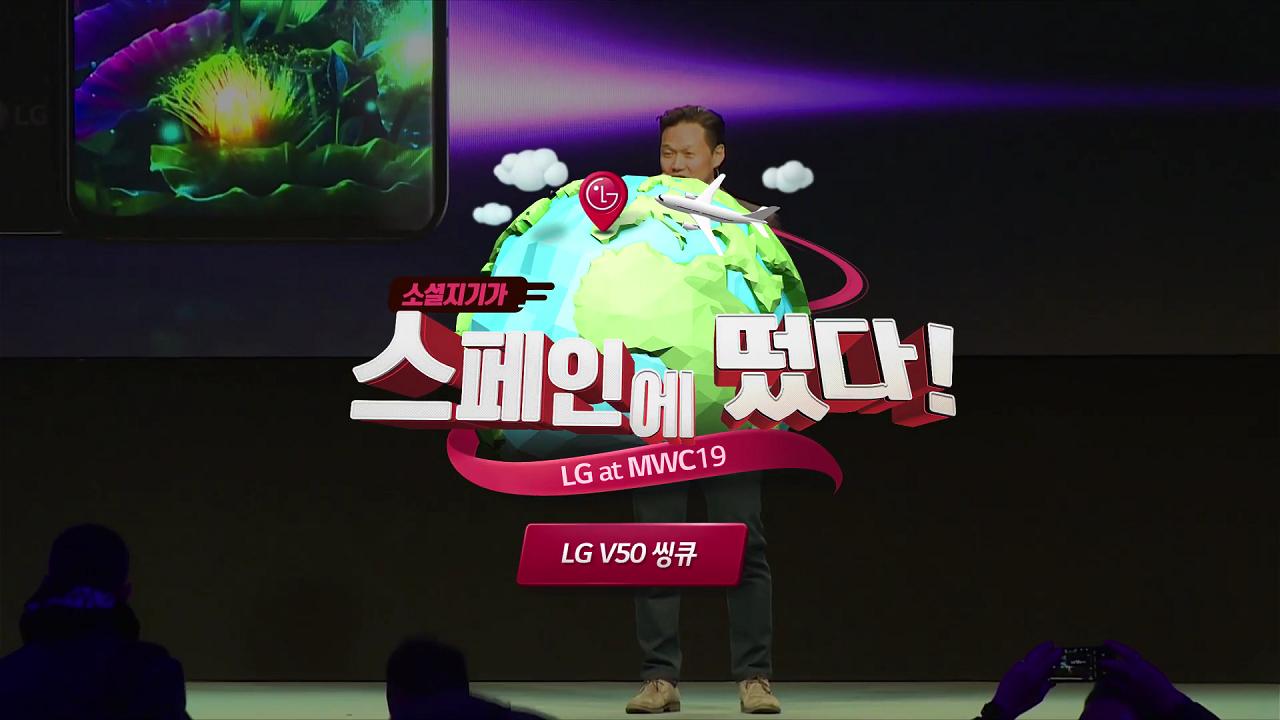 LG V50 ThinQ – MWC19