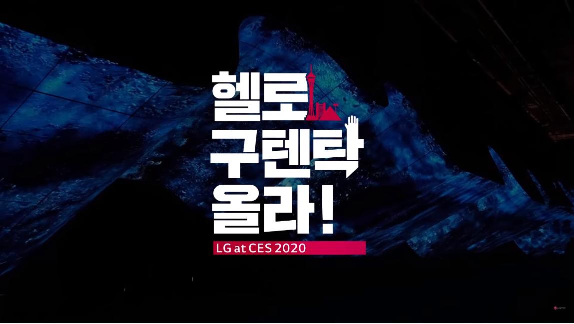 [CES 2020] 헬로구텐탁올라 #1 올레드 어트랙터