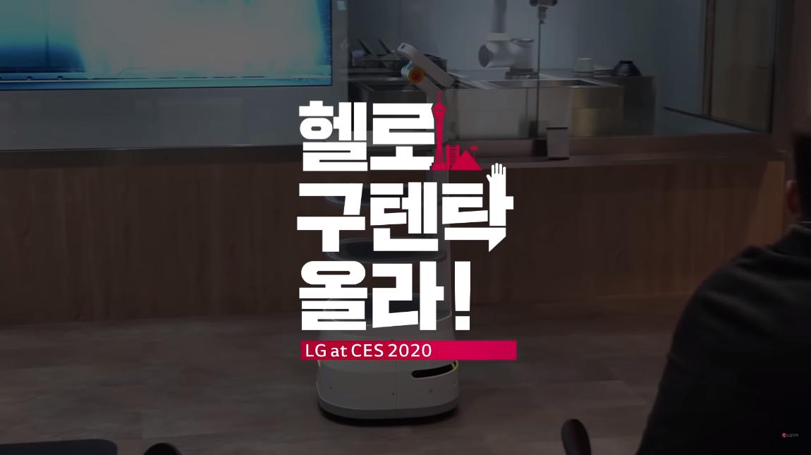 [CES 2020] 헬로구텐탁올라 #2 LG 씽큐 존 1. 클로이 테이블